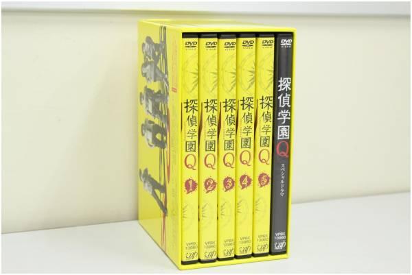 探偵学園Q DVD BOX 7枚組 Hey!Say!JUMP 山田涼介 神木隆之介 志田未来他