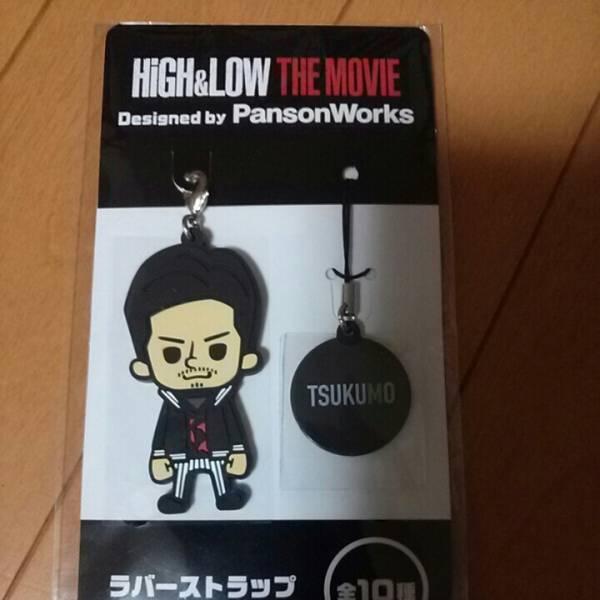 HiGH&LOW THE MOVIE ハイ&ロー ラバーストラップ TSUKUMO 青柳翔