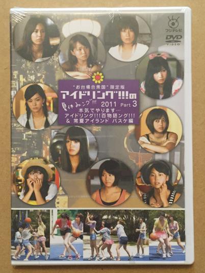 アイドリング!!!の夏休みング!!! 2011 Part3 送料無料 ライブグッズの画像