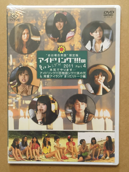 アイドリング!!!の夏休みング!!! 2011 Part4 送料無料 ライブグッズの画像