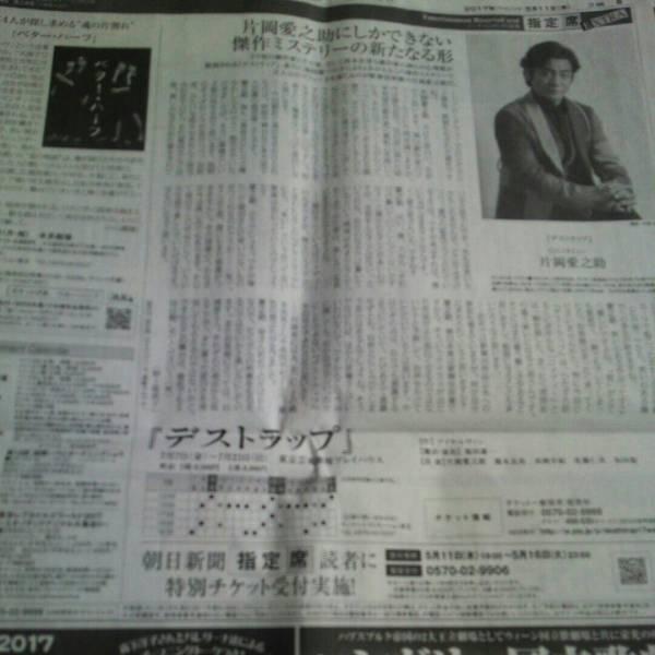 即決送料込み 朝日新聞掲載 片岡愛之助 デストラップ 五月花形歌舞伎