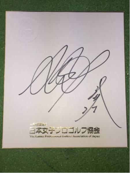 LPGA 宮里藍 & 武井壮 直筆サイン 日本女子プロゴルフ協会オリジナル 非売品 色紙_画像1