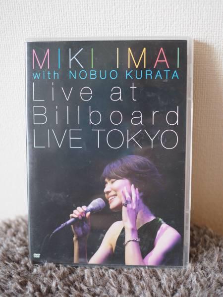 今井美樹 MIKI IMAI with NOBUO KURATA Live at Billboard LIVE TOKYO DVD ライブグッズの画像