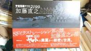 加藤直之 ARTWORKS 宇宙戦艦ヤマト2199 / 加藤直之 初版・著者サインイラスト入り