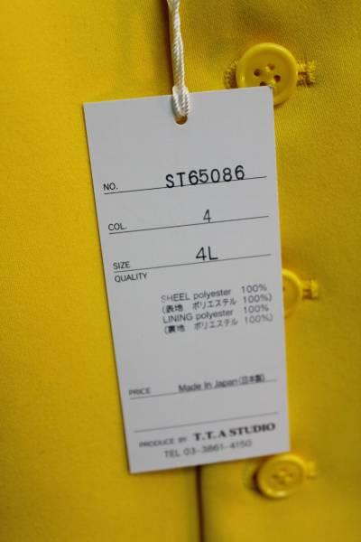[コレクション  1着限り キングサイズ特集 ステージ・カラーベスト  4Lサイズ  黄色]_画像3