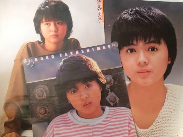 未使用! 薬師丸ひろ子 ポスター3枚セット  コンサートグッズの画像