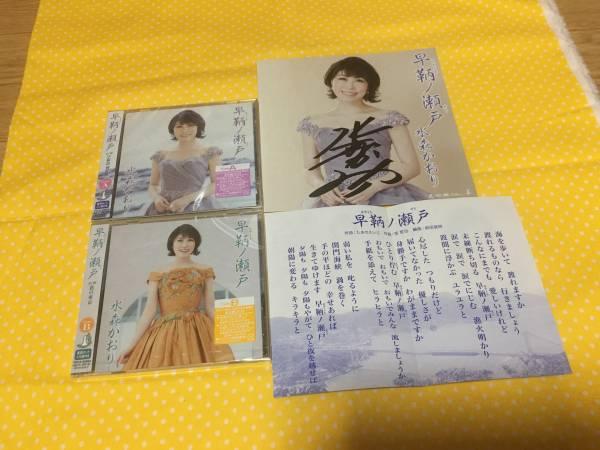 ☆彡水森 かおり CD 2枚 サイン入り☆彡