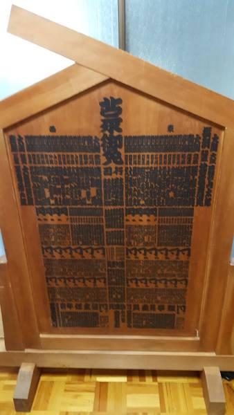 【激レア】相撲 木製番付 昭和47年度 グッズの画像