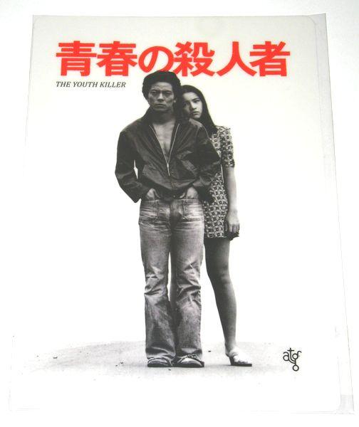 ∝4 非売品下敷き [青春の殺人者] 水谷豊 原田美枝子