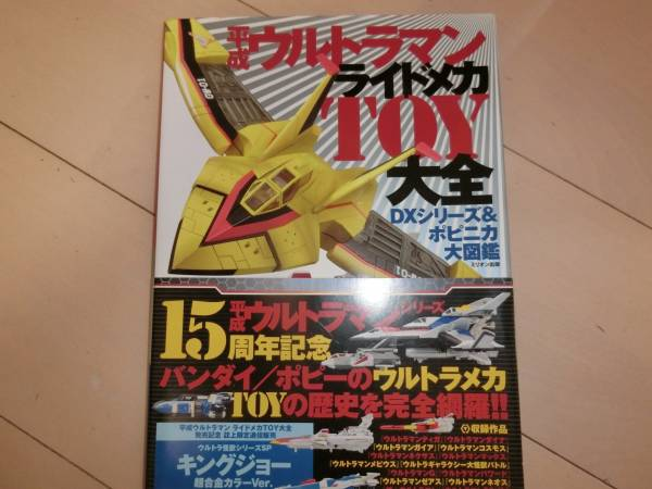 平成ウルトラマンライドメカTО大全DⅩシリーズ6ポピ二カ大図鑑です。 グッズの画像