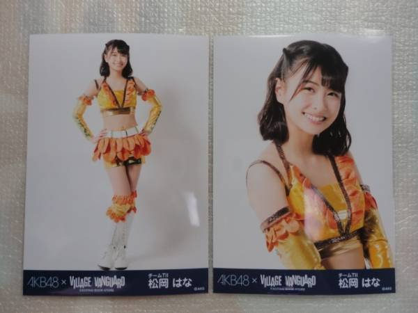 AKB48 ヴィレッジヴァンガード限定シュートサイン 生写真2枚コンプ HKT48 松岡はな