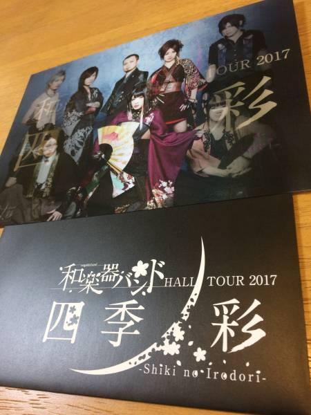 和楽器バンド 四季ノ彩 チェンジングカード 全員 2017ホールツアー 検索用 鈴華ゆう子さん