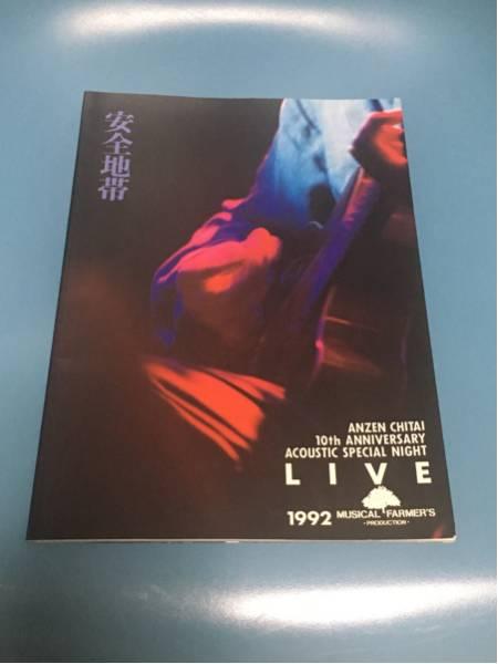 ■安全地帯■パンフレット■10th ANNIVERSARY 玉置浩二 1992年■
