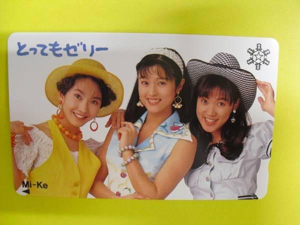 Mi-Ke★とってもゼリー 宇徳敬子 村上遙 渡辺真美 未使用 テレカ 50度数 昭和アイドル