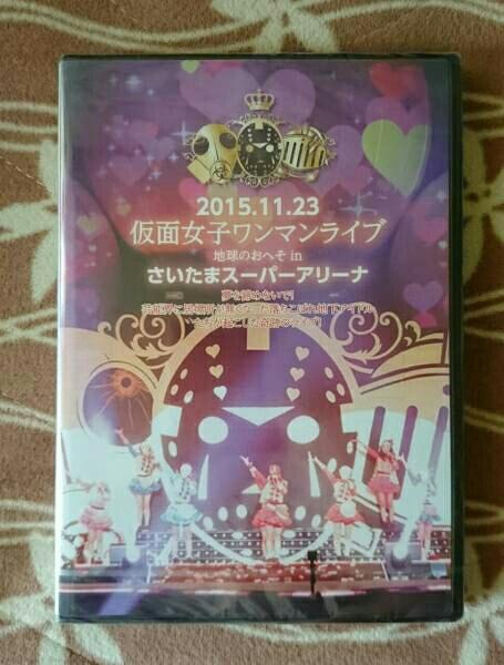 仮面女子ワンマンライブ地球のおへそinさいたまスーパーアリーナ 2015 DVD ライブグッズの画像