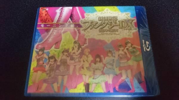 モーニング娘。 コンサートツアー2011春 新創世記ファンタジーDX Blu-ray コンサートグッズの画像