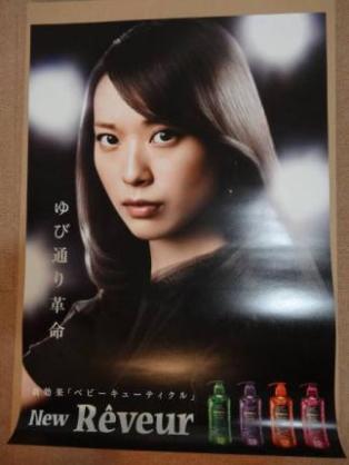 ☆レア 非売品! 新品! 戸田恵梨香 レヴール B2ポスター☆ グッズの画像