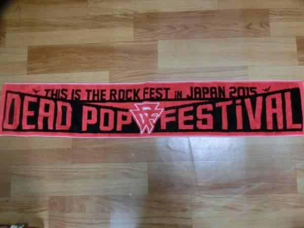 シムSiM主催デッドポップフェスティバルDEAD POP FESTiVAL 2015限定マフラータオル色レッド×ブラック新品未使用品 日本製 今治産
