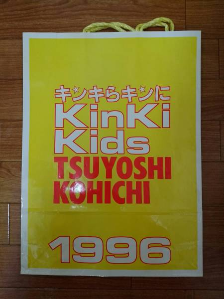 KinKi Kids 1996年冬コングッズ ショッピングバッグ
