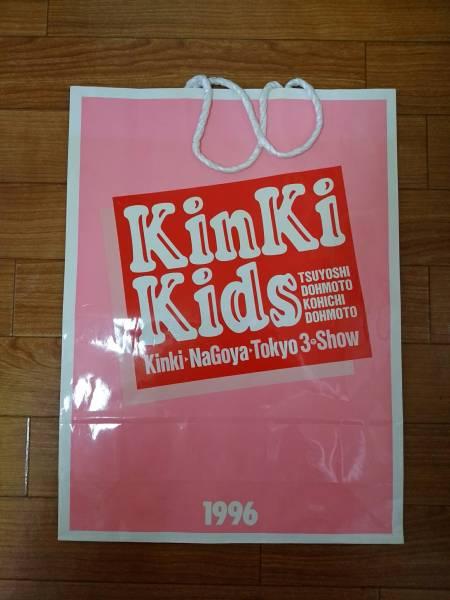 KinKi Kids 1996年春コングッズ ショッピングバッグ