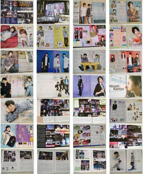 切り抜き■神谷浩史 123ページ+ポスター3枚+ポストカード1枚 セット
