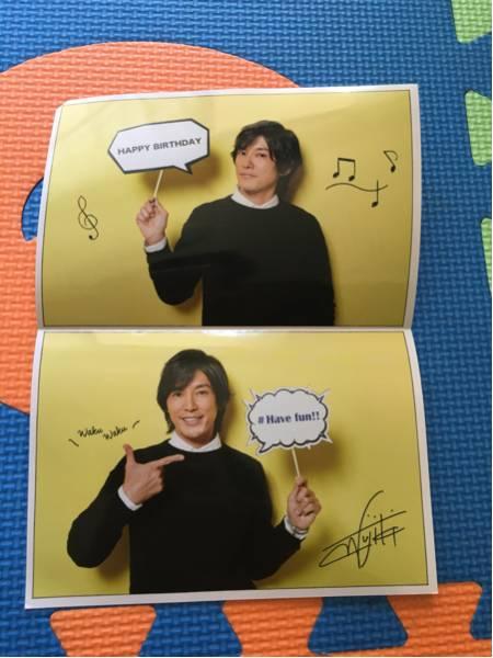 藤木直人 FBI誕生日カード 送料164円