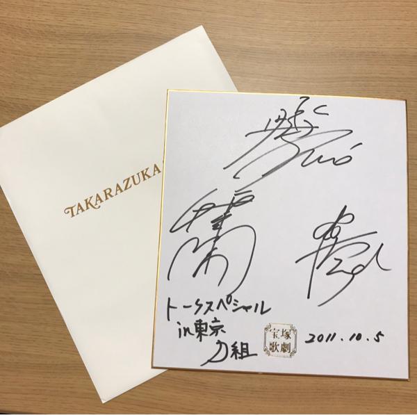 宝塚歌劇◆2011年月組アルジェの男◆ トークスペシャル 直筆サイン 明日海りお