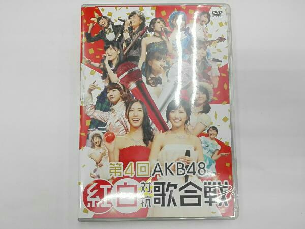 DVD J-POP 第4回 AKB48 紅白対抗歌合戦 ライブ・総選挙グッズの画像