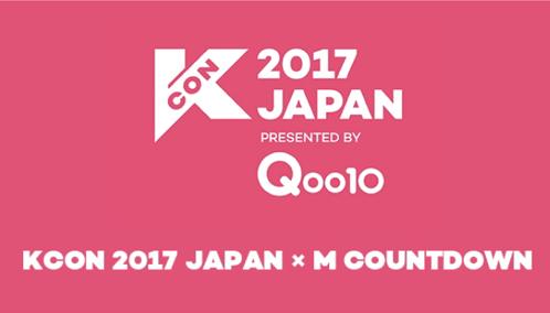 Blu-ray★KCON2017JAPAN × MCOUNTDOWN ★CNBLUE BTOB SEVENTEEN GOT7 MONSTA X★高画質★