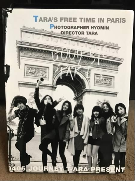 超貴重 入手困難 T-ARA's FREE TIME IN PARIS 写真集 CD付き ライブグッズの画像