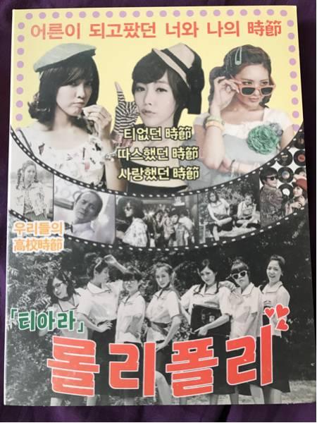 T-ARA ROLY POLY 韓国版 ライブグッズの画像