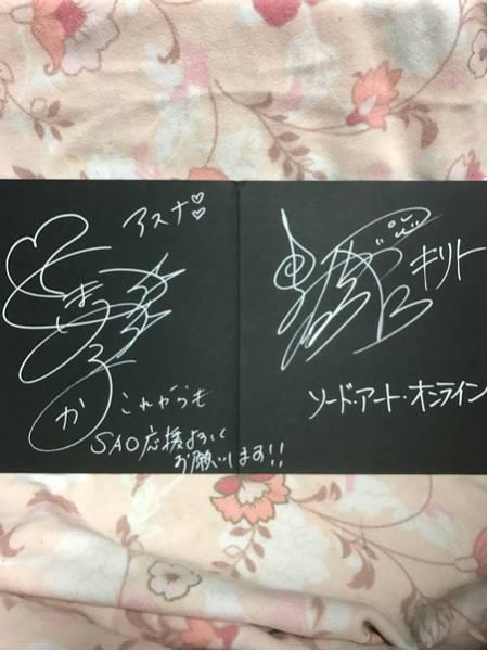 ソード・アート・オンライン 戸松遥 松岡禎丞 直筆サイン色紙