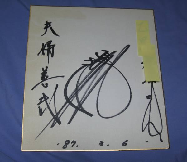 石川さゆり  直筆サイン