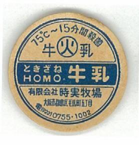 ★昭和40年頃★大阪都島ときざねHOMO牛乳曜日キャップ★使用済