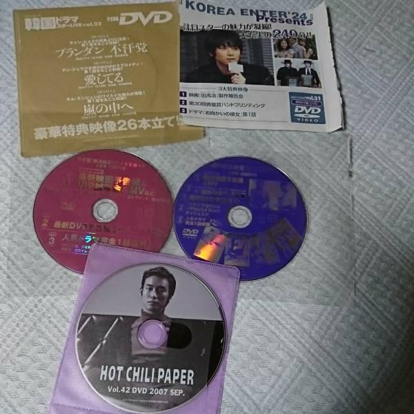 ◆韓流DVD5枚セット④☆ソジソブ*カンジファン*カンドンウォン*ユンウネ*ウォンビン*ソンジュンギ*イミンホ*ユチョン*ユアイン
