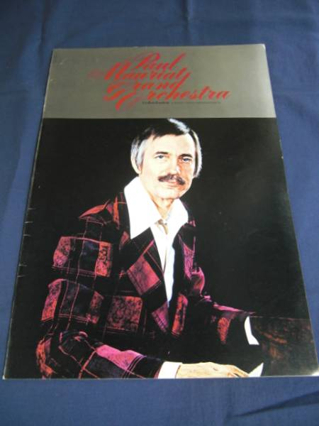 ポール・モーリア 1974年来日公演コンサート・パンフレット/PAUL MAURIAT GRAND ORCHESTRA '74 ツアーパンフ