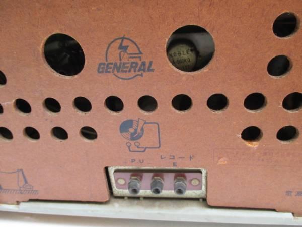 GENERAL 八欧電気 真空管ラジオ 5MA707★ジャンク★_画像3