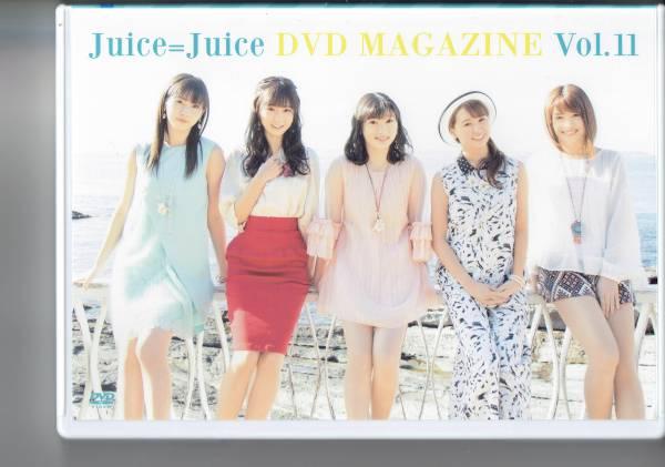 Juice=Juice DVDマガジン Vol.11 ライブグッズの画像
