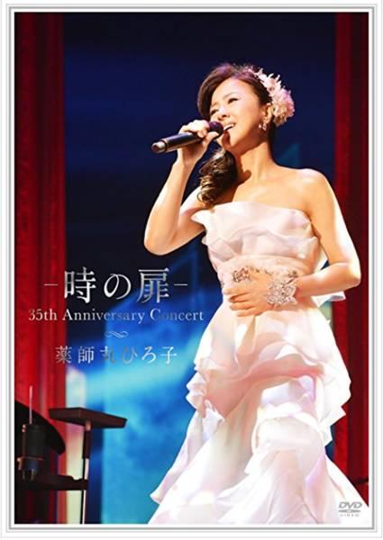 薬師丸ひろ子/-時の扉- 35th Anniversary Concert DVD コンサートグッズの画像