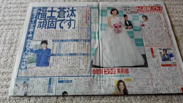 ■福士蒼汰 インタビュー掲載 新聞記事 日刊スポーツ 2013年■