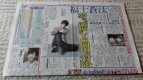 ■福士蒼汰 インタビュー掲載 新聞記事 中日スポーツ 2013年■