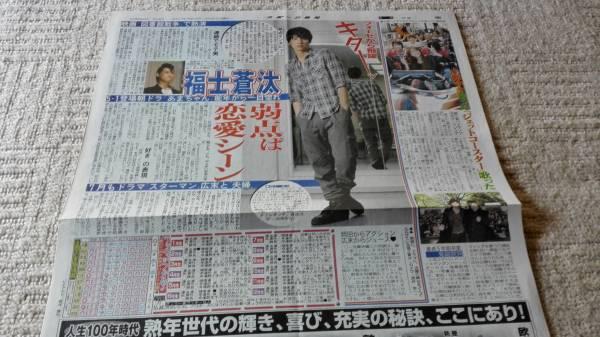 ■福士蒼汰 インタビュー掲載 新聞記事 スポーツ報知 2013年■