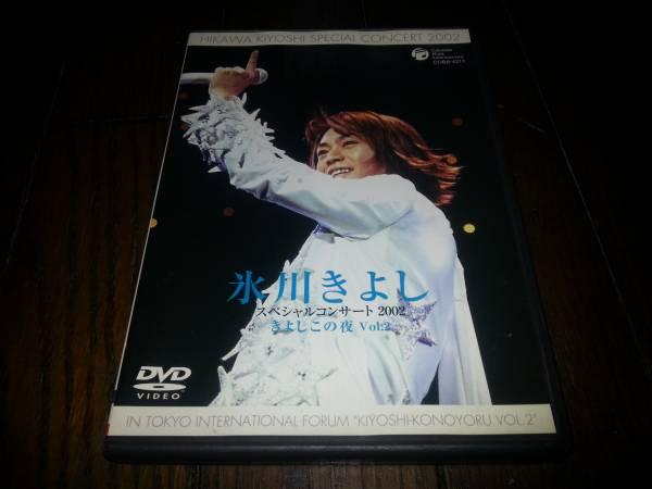 氷川きよし スペシャルコンサート 2002 きよしこの夜 Vol.2 DVD