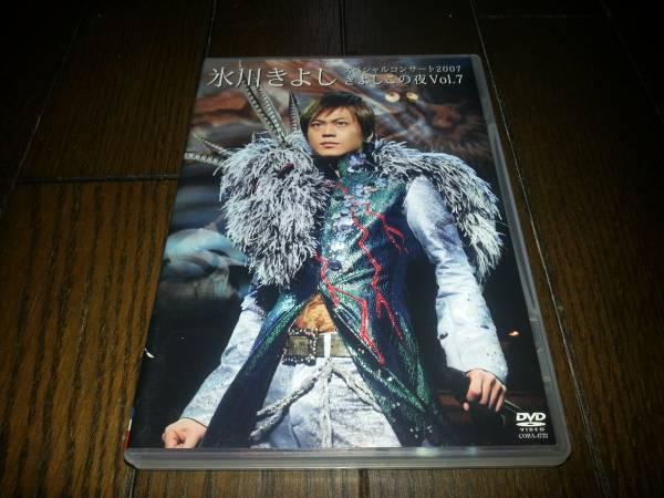氷川きよし スペシャルコンサート 2007 きよしこの夜 Vol.7/DVD