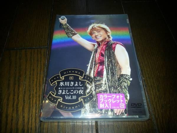 氷川きよし スペシャルコンサート 2010 きよしこの夜 Vol.10/DVD/新品
