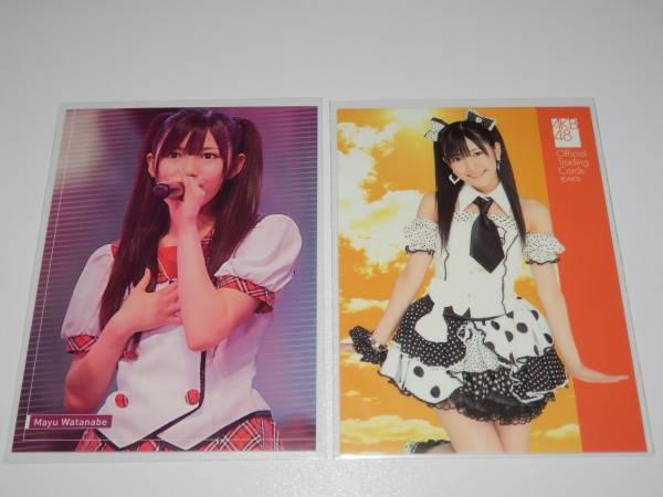 AKB48 トレカvol.2『 渡辺麻友 シークレットカード + ライブカード 計2枚 』 ライブ・総選挙グッズの画像