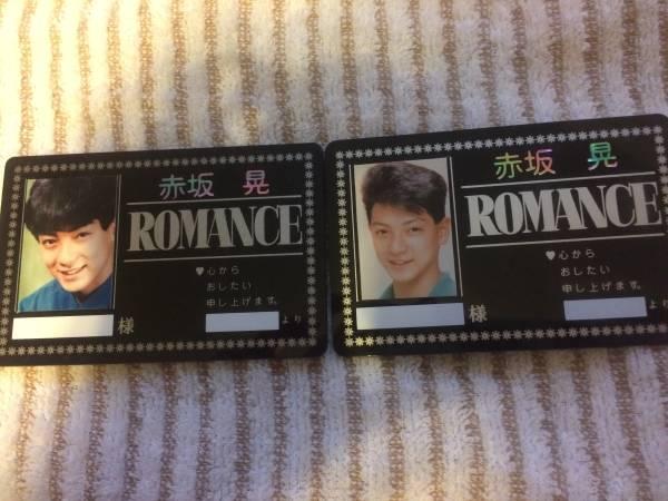 ☆光GENJI 赤坂晃 カード2枚セット☆