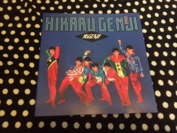 光GENJI 1991~1992年コンサート パンフレット
