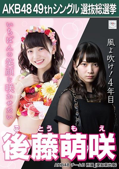 AKB48 49thシングル選抜総選挙 2017選挙ポスター 後藤萌咲 ライブ・総選挙グッズの画像