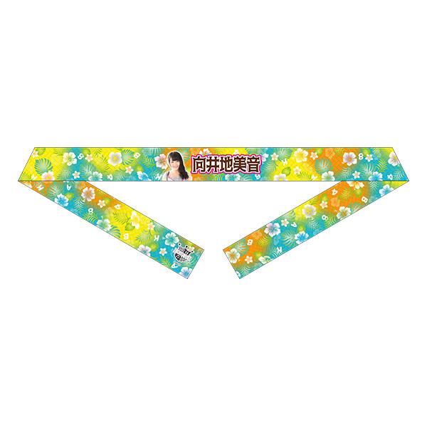 ☆ AKB48 向井地美音 限定 5/20発売 リバーシブル推しはちまき (全59種) ライブ・総選挙グッズの画像